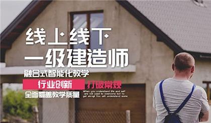 互动吧-【杭州一级建造师培训免费体验课】零基础教你通过一建