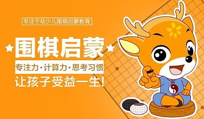 互动吧-【1折GO】越学越聪明的在线少儿围棋启蒙课开团啦!