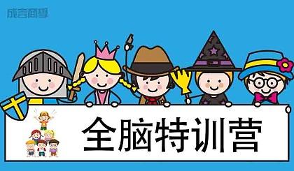 互动吧-青岛【注意力训练营】30课时,全面提高孩子专注力、记忆力、学习力!