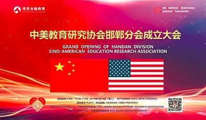 互动吧-【免费参加】中美教育研究协会邯郸分会成立仪式
