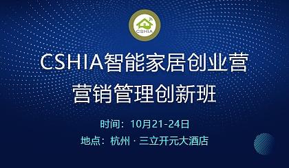 互动吧-CSHIA智能家居创业营●营销管理创新班