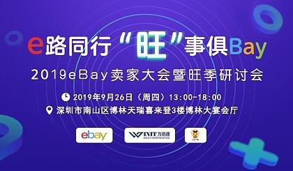 """互动吧-e路同行,""""旺""""事俱Bay-2019eBay卖家大会暨旺季研讨会"""