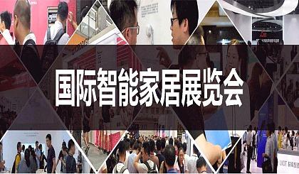 互动吧-2020第十二届(北京)国际智能家居展览会