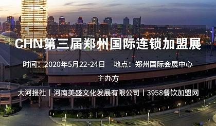 互动吧-2020CHN郑州国际连锁加盟展览会