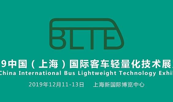 BLTE 2019上海国际客车轻量化技术展
