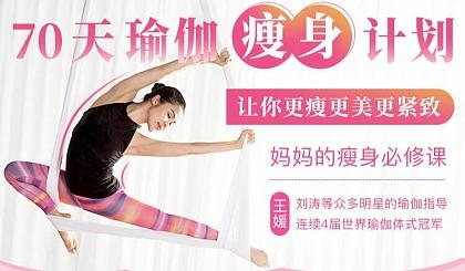 互动吧-70天瑜伽瘦身计划,让你更瘦更美更紧致!学完获得99元奖学金
