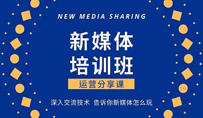 互动吧-2019保亭县中国海油定点扶贫市县新媒体培训班