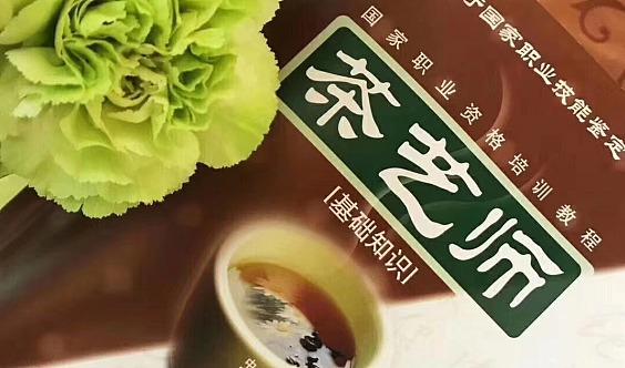 【2019 零基础零学费】茶艺课开班啦!您来学习●政府买单!