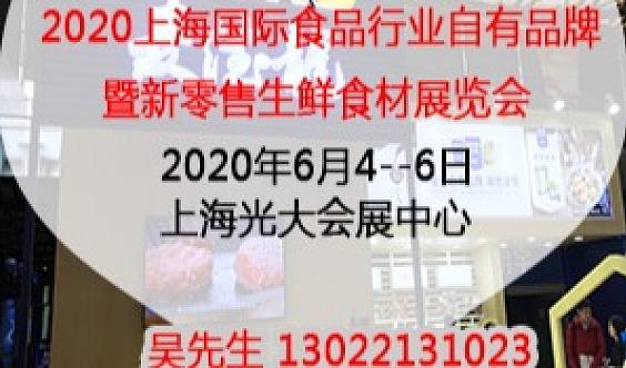 关注2020年6月上海国际食品行业自有品牌暨新零售生鲜食材展览会