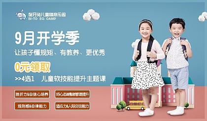 互动吧-【龅牙兔】9月开学季,让孩子懂规矩、有教养、更优秀!
