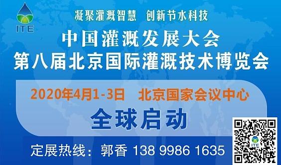 北京国际灌溉技术博览会