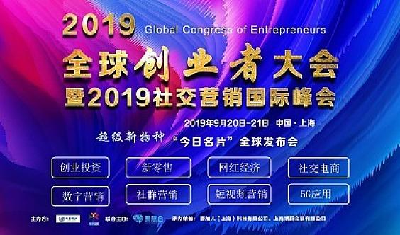 2019社交电商创业者国际峰会