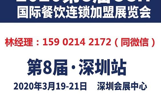2020中国特许加盟展览会-中国餐饮加盟展