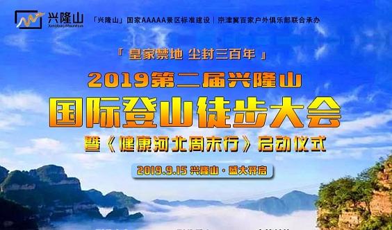 9.15日|兴隆山|2019第二届兴隆山国际登山徒步大会•暨健康河北周末行活动