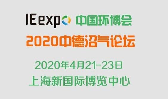 2020中国环博会沼气论坛