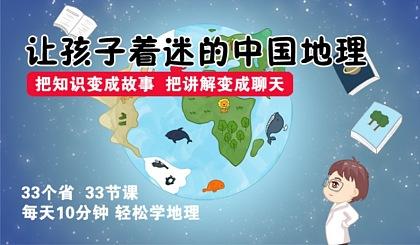 互动吧-让孩子着迷的中国地理