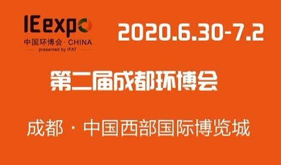2020成都环保展览会(成都环博会)