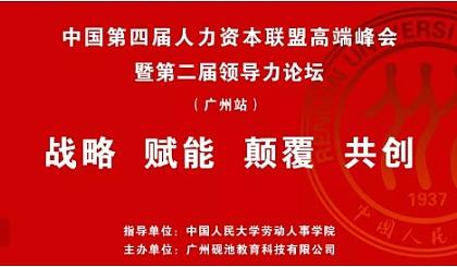 互动吧-千人HR聚广州:中国第四届人力资本高端峰会暨第二届领导力论坛