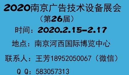 互动吧-2020南京广告展广告技术设备馆
