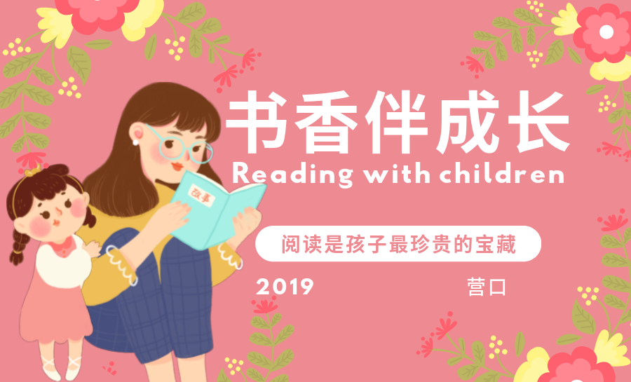 让孩子爱上阅读,寒假班抢课中!!!