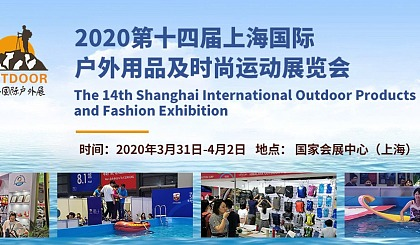 互动吧-2020第十四届上海国际户外用品及时尚运动展览会-生活方式上海秀
