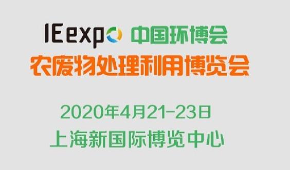 2020中国环博会农业废弃物处理利用博览会