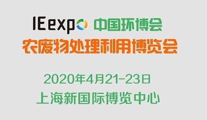 互动吧-2020中国环博会农业废弃物处理利用博览会