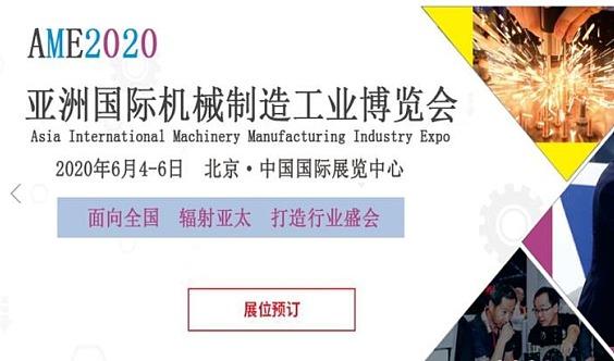 AME 2020亚洲国际机械制造工业博览会