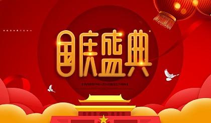 互动吧-【节目征集】热烈庆祝新中国成立70周年,相约在我们的舞台一起闪耀吧!