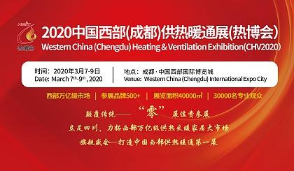 互动吧-2020中国西部(成都)供热暖通展(热博会)