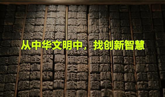 《禅与创新思维》知名文化学者李新华带你从中华文明中找组织思维创新的智慧