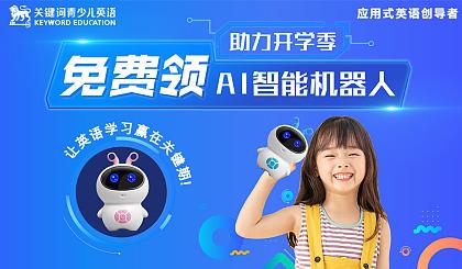 互动吧-【免费**抢】开学季0元抢外教课,送智能机器人学习机!