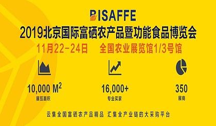 互动吧-2019北京国际富硒农产品暨功能食品博览会