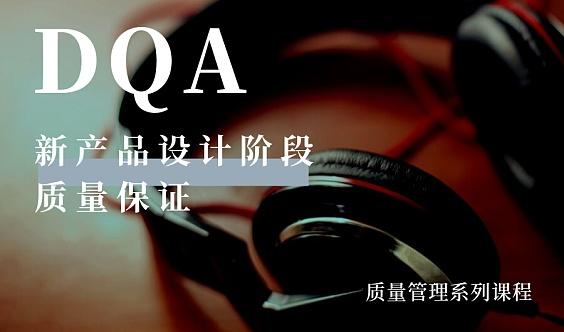 DQA新产品设计阶段质量保证