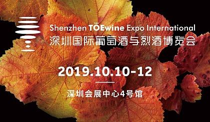 互动吧-2019 深圳国际葡萄酒与烈酒博览会(TOEwine Expo)