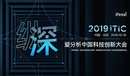 互动吧-纵●深—2019 iTIC 爱分析 ● 中国科技创新大会将于10月18日在京举办
