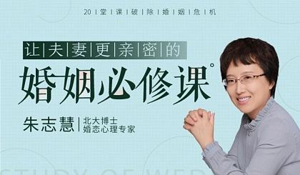 互动吧-心理专家朱志慧:重建婚姻相处模式,用认知思维突破婚姻难题