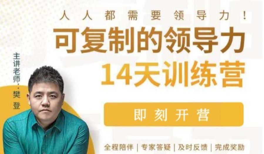 樊登亲授【可复制的领导力·14天线上刻意训练营】报名开启,只剩50席!