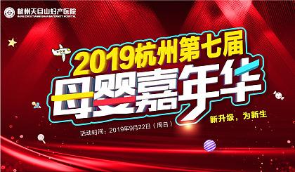 互动吧-2019杭州第七届母婴嘉年华盛大开启,诚邀孕育生命的您!报名:13606518727