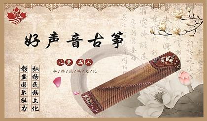 互动吧-【零基础古筝培训】 青岛别具一格的古筝专项培训学校邀您免费体验国琴魅力