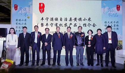 互动吧-2019第十九届中国北京有机食品及绿色食品博览会