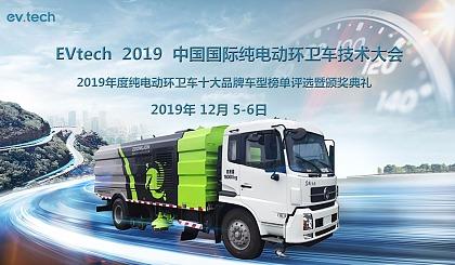 互动吧-EVTech  2019中国纯电动环卫车技术大会•杭州