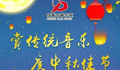 互动吧-赏传统音乐 度中秋佳节