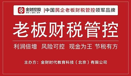 互动吧-金财 老板财税管控学习沙龙 中国最易懂的老板财税管控课程