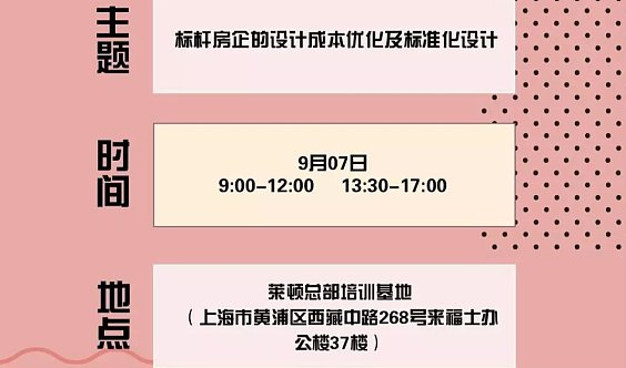 莱顿上海公开课 | 标杆房企的设计成本优化及标准化设计