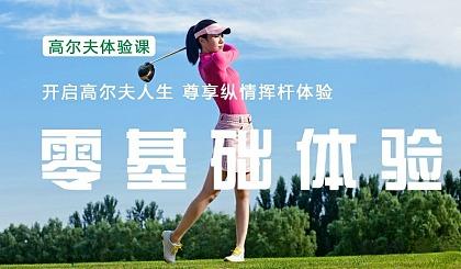 互动吧-0基础学高尔夫‖ 用手挥舞球杆 用心感悟人生