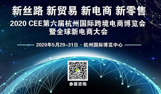 2020 CEE第六届杭州国际跨境电商博览会暨全球新电商大会
