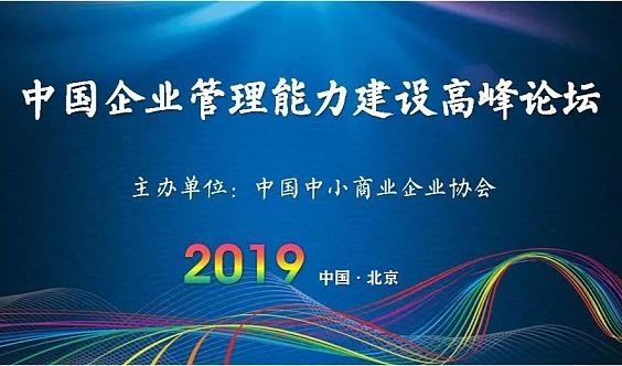 中国企业管理能力建设高峰论坛