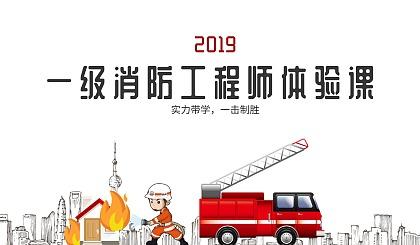 互动吧-【德阳一级消防工程师培训免费体验课】零起步想快速掌握考点