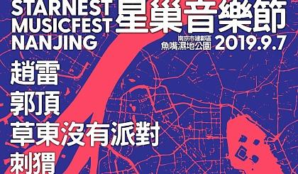 互动吧-南京星巢音乐节